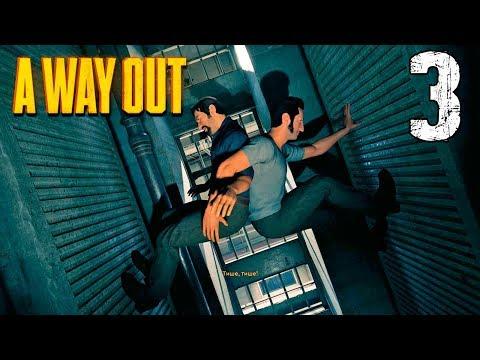 ТАКОГО УГАРА ЕЩЕ НЕ БЫЛО! ПОЛЗИ ИЛИ УМРИ ПО КАНАЛИЗАЦИИ ТЮРЯГИ | A Way Out #3