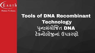 Tools of DNA Recombinant Technology | પુન:સંયોજિત DNA ટેકનોલોજીનાં ઉપકરણો | 12th science biology