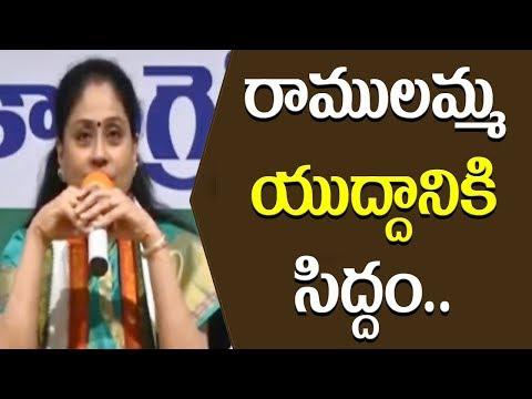 రాములమ్మ యుద్దానికి సిద్దం @Telugu Focus TV