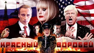 [BadComedian] - Red Sparrow (RUSSIAN wHoRe vs. USA)