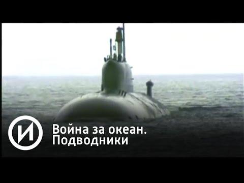 Подводники | Телеканал История
