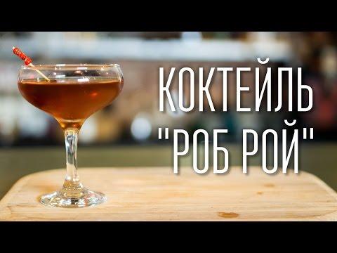 Коктейль Роб Рой