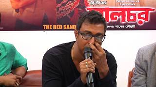 Lalchor Bengali Film 2015 ||  Milon | Mohona Mim | Directed by : Nader Chowdhury