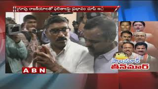 Group politics in wanaparthy | TRS Vs Congress