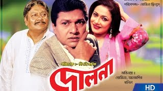 DOLNA l Rojina l Alamgir l Kholil l Bangla Movie HD