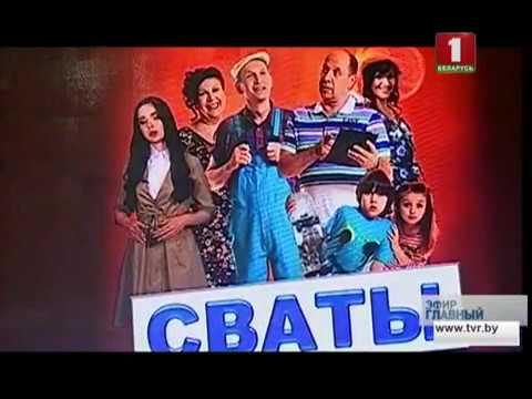 Как снимают сериал Сваты-7 в Беларуси. Главный эфир