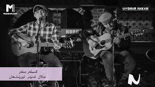 Uyghur Mp3 | Kimler Biler | By : Jalal Enwer | 2016