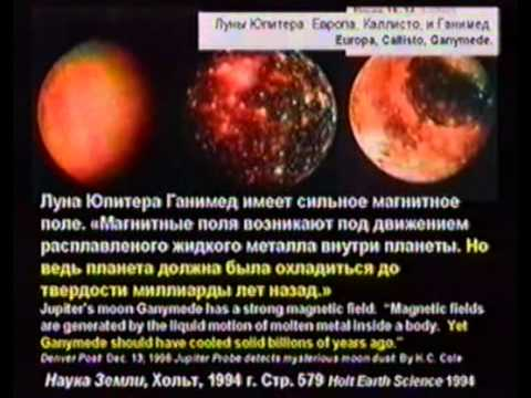 01 ВОЗРАСТ ЗЕМЛИ - Кент Ховинд