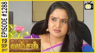 Vamsam - வம்சம்   Tamil Serial   Sun TV    Epi 1288   19/09/2017   Vision Time