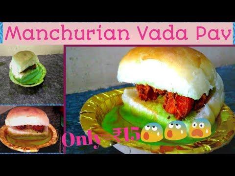 Wada Pav Recipe Vo Bi Manchurian Vala|Street Food|