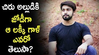 Chiranjeevi Son In Law First Movie Heroine Confirmed