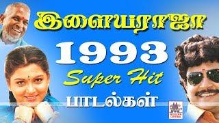 1993 Ilaiyaraja Super Hit songs | 1993 ஆண்டு இசைஞானி இசையமைத்த சூப்பர் ஹிட் பாடல்கள் Part3