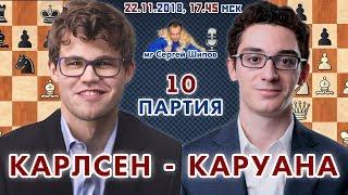 Карлсен - Каруана, 10 партия ♛ Матч на первенство мира 2018