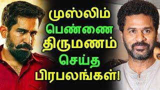 முஸ்லிம் பெண்ணை திருமணம் செய்த பிரபலங்கள்! | Tamil Cinema News | Kollywood News | Latest Seithigal
