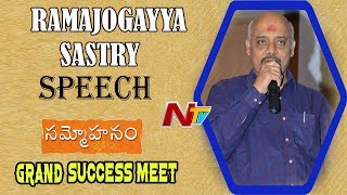 Ramajogayya Sastry Speech @ Sammohanam Movie Grand Success Meet || Sudheer Babu