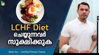 LCHF Diet ചെയ്താൽ ഭാവിയിൽ നമ്മുടെ ശരീരത്തിന് സംഭവിക്കുന്ന കാര്യങ്ങൾ   LCHF Malayalam Health Tips