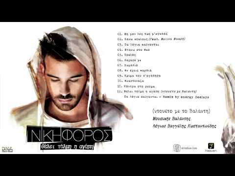 Nikiforos feat Valantis - Thelei tolmi h agapi