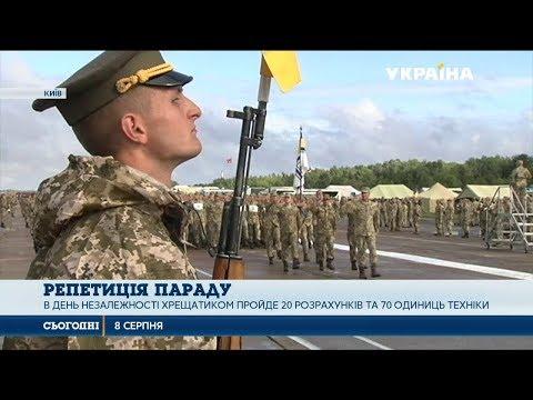 Репетиція параду до День Незалежності проходить на авіазаводі «Антонов»