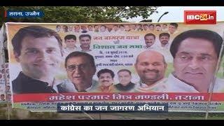 Ujjain News MP: CM Shivraj Singh जनआशीर्वाद यात्रा के जवाब में Congress का जान जागरण अभियान का आगाज