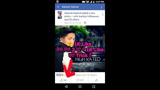 Get real facebook auto likes, How to get more likes on Facebook  Photo? The best auto liker hindi 20