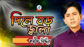 Dile Boro Jala -  Sharif Uddin - Full Video Song