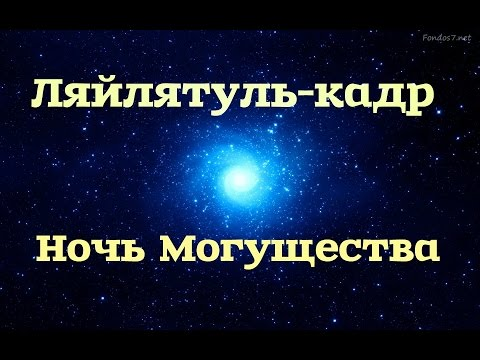 Ночь Ляйлятуль-Кадр 21 июня 2018 года