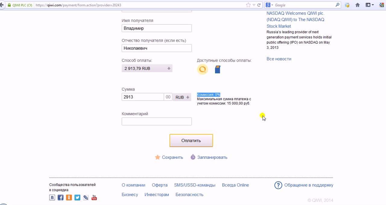 Перевод денег с qiwi на карту приват банка украина через систему privat money скайп miramax990