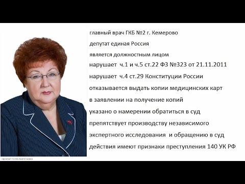 Тулеева под суд! Кемерово