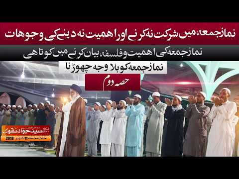 Namaz e Juma mai logo ki shirkat na krnay ki Wujuhaat (Part 02) | Agha Syed Jawad Naqvi