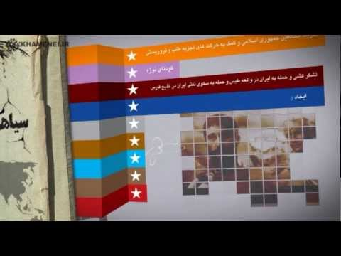 Americas Goverment Crimes Against Iranian's - سیاهه جنایات آمریکا