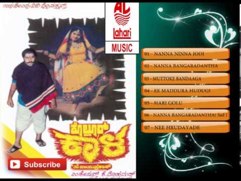 Kannada Old Songs | Kollur Kala Kannada Movie Songs Jukebox video