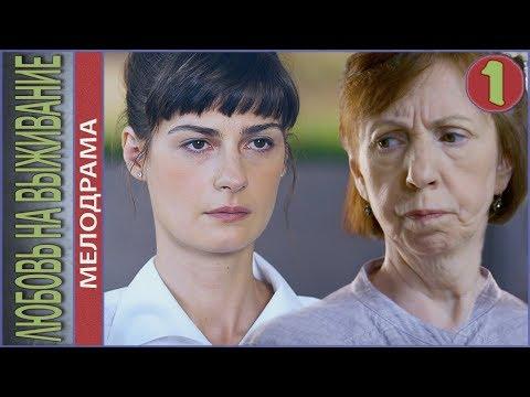 Любовь на выживание (2017). 1 серия. Мелодрама, премьера.