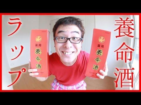 【商品紹介ラップ】養命酒ラップ! / 養命酒アタッシュケースキャンペーン