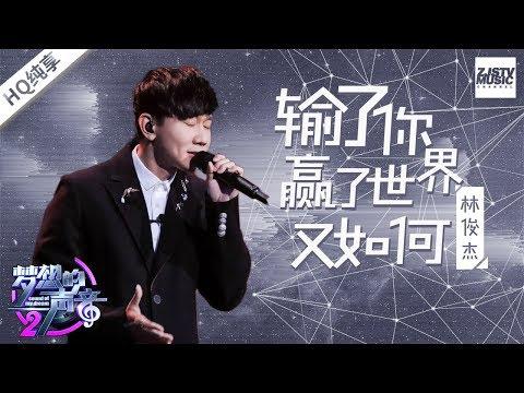 [ 纯享版 ] 林俊杰《输了你赢了世界又如何》《梦想的声音2》EP.4 20171124 /浙江卫视官方HD/ | 梦想的声音
