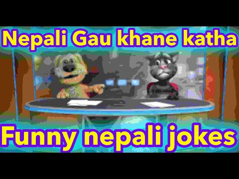 Nepali gau Khane Katha Part-1 video