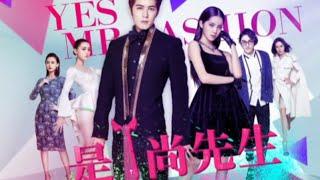 Trailer Yes! Mr. Fashion