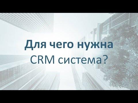 Для чего нужна CRM система?
