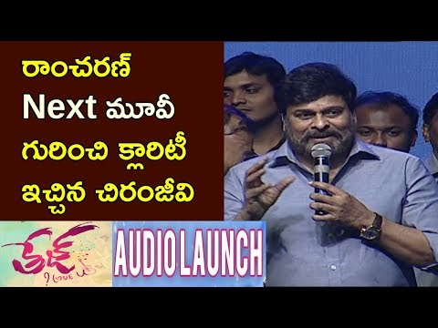 Mega Star Chiranjeevi About Ram Charan |  Tej I Love You Audio Launch | Sai Dharam Tej | Film Jalsa