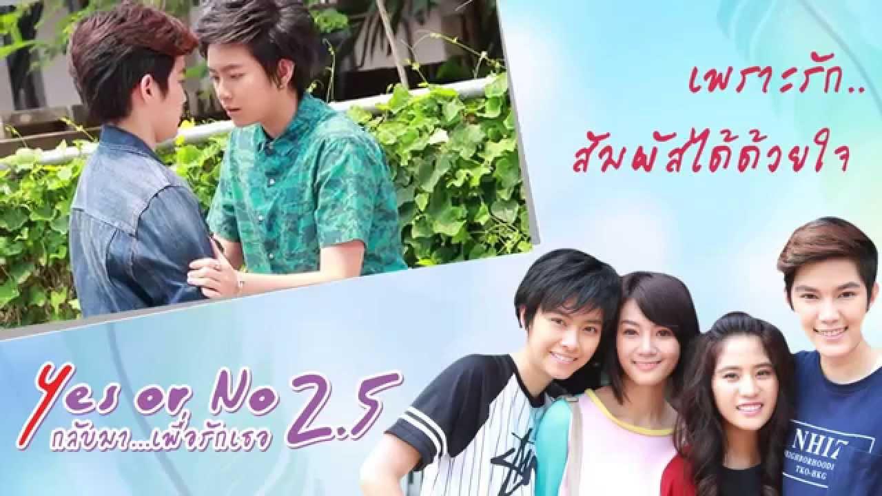 Yes or No 2.5 - จิ้น�ระจาย!