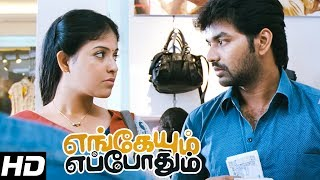 Engeyum Eppothum | Engeyum Eppothum Full Tamil Movie Scenes | Jai spends time with Anjali | Jai