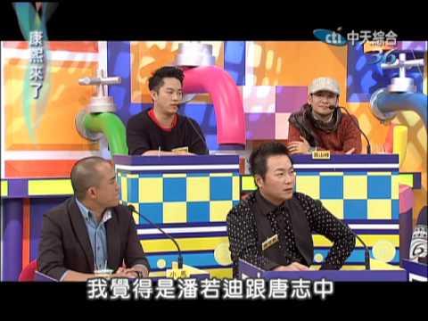 2013.01.23康熙來了完整版 誰是不近女色最正直男藝人?part1