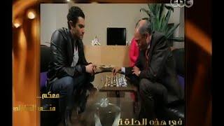 #معكم_منى_الشاذلي | مباراة شطرنج خاصة بين هاني عازر وآسر ياسين من نوع خاص