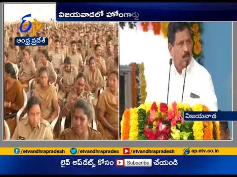 Home Minister Chinarajappa Participated | in Home Guards Meeting | at Vijayawada