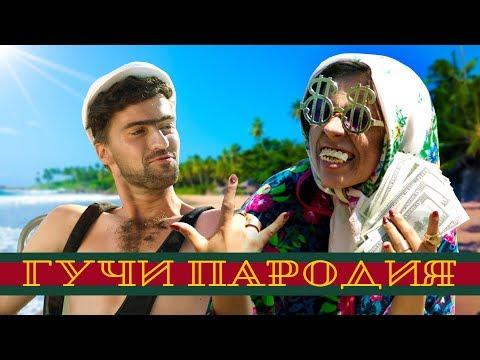Тимати feat. Егор Крид - Гучи (ПАРОДИЯ)