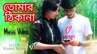 Tomar Thikana-|-তোমার ঠিকানা-Emotional_Song-|-M.Sohagh-|-Sinthiya-|-Winded Nayon_Rayef Raju_Official