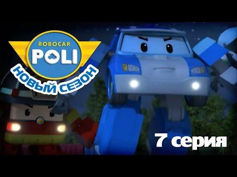 Робокар Поли - Приключение друзей - Новый друг Терри (Мультфильм 7)