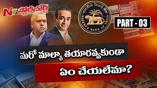 Bank Rules Only For Common People Not For VIP || Story Board || Part 03