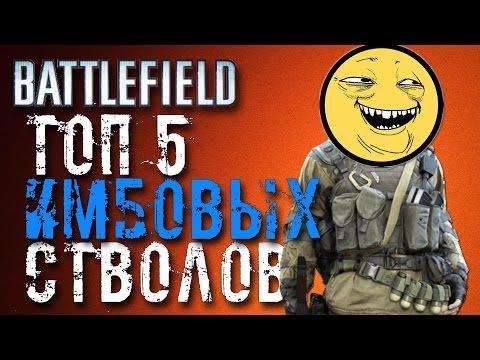 ТОП 5 ИМБОВЫХ СТВОЛОВ (Battlefield) #1