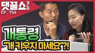 '소신발언' 개통령 강형욱 출연! | '소녀상'에 감히 침을 뱉어? | 댓꿀쇼PLUS 154회 7/11(목)