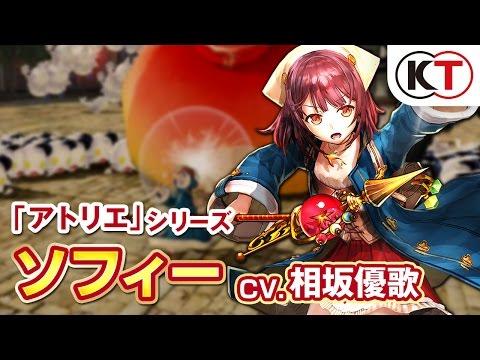 【PS4/PSVita】『無双☆スターズ』ソフィー、王元姫、桜花、かすみのアクション動画が公開